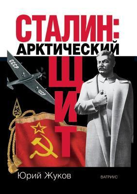 Stalin: Arkticheskij Schit 9785969704725