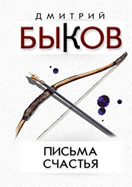 Pis'ma Schast'ya Dvadtsat' Ballad I Drugie Stihotvoreniya 9785969706491