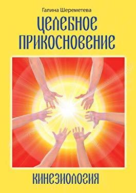 Tselebnoe Prikosnovenie Kineziologiya 9785978703894