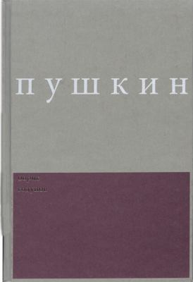 Boris Godunov 9785983791077
