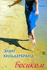 Barefoot / Bosikom