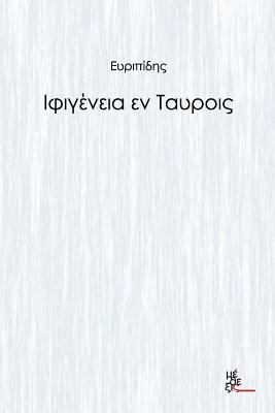 Iphigeneia in Tauris (Greek Edition)