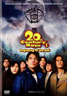20th Century Boys 1: The Beginning of the End