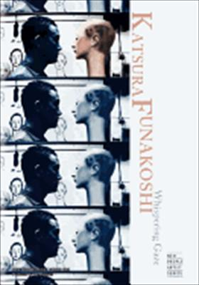 Katsura Funakoshi: Whispering Gaze / New People Artists Series V06