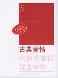 Classical Love: blood plum wrong river [Paperback](Chinese Edition)