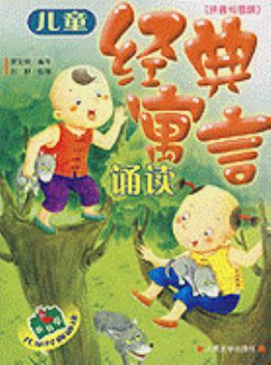 Er Tong Jing Dian Yu Yan Song Du ( Pin Yin Hui Hua Ban 9787020065196