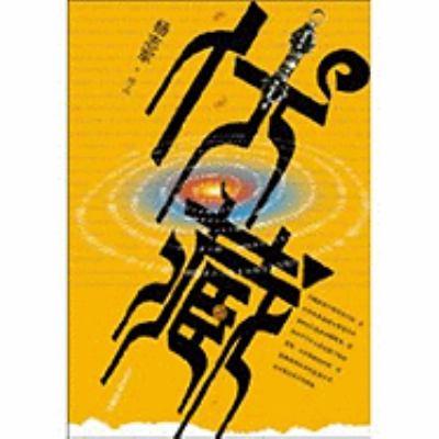 Fu Cang 9787020079131