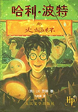 Harry Potter and the Goblet of Fire 9787020034635