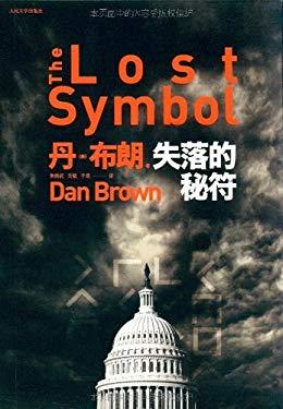 The Lost Symbol 9787020078127