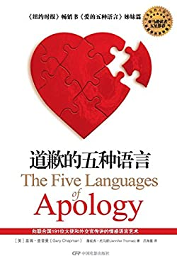 The Five Languages of Apology (Chinese Edition)