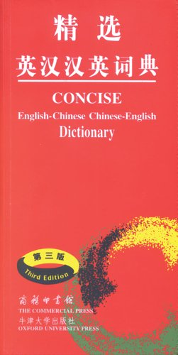 Concise English-Chinese/Chinese-English Dictionary 9787100039338