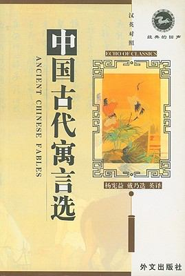 Ancient Chinese Fables: Simplified Characters 9787119028873
