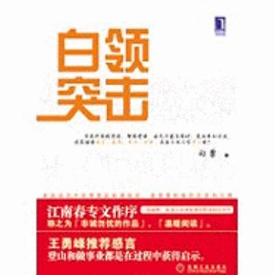 Bai Ling Tu Ji (Simplified 9787111266259
