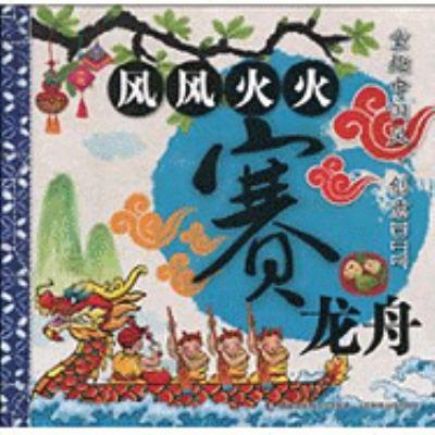 Feng Feng Huo Huo Sai Long Zhou 9787115233394