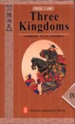 Three Kingdoms 9787119005904