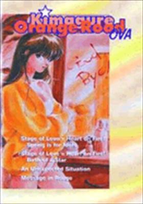 Kimagure Orange Road: Ova Volume 2
