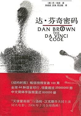 The Da Vinci Code 9787208050037