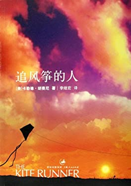 The Kite Runner 9787208061644
