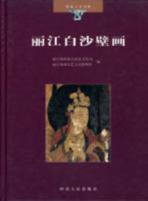 The Baisha Frescoes in Lijiang County (Chin-Eng Ed.) 9787220043727