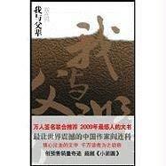 Wo Yu Fu Qin 9787222058231