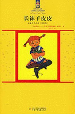 Boken Om Pippi Langstrump 9787500781929