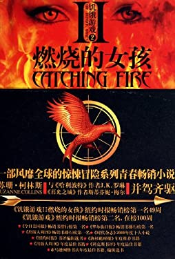 Catching Fire 9787506355667