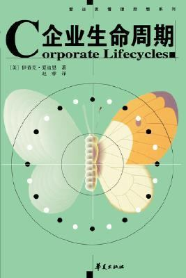 Corporate Lifecycles - Chinese Edition 9787508033297