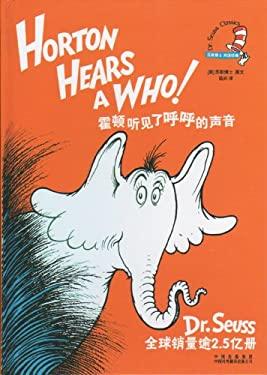 Horton Hears a Who! 9787500117148