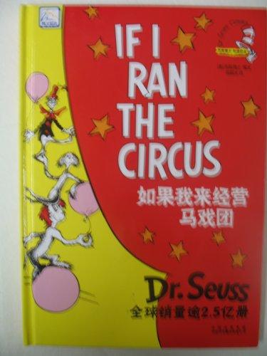 If I Ran the Circus 9787500117162