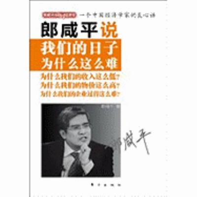 Lang Xian Ping Shuo 9787506039819