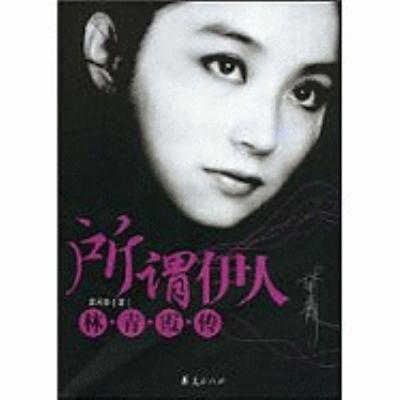 Lin Qing Xia Zhuan 9787508048697