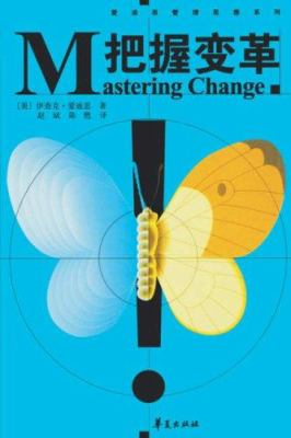 Mastering Change - Chinese Edition 9787508033686