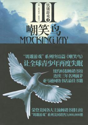Mockingjay 9787506358026