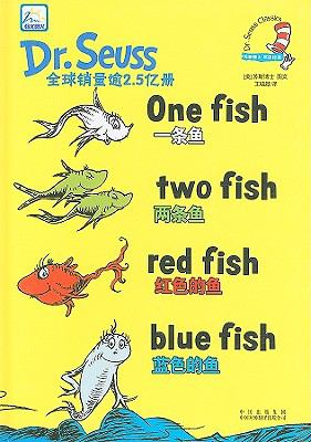 One Fish, Two Fish, Red Fish, Blue Fish 9787500117100