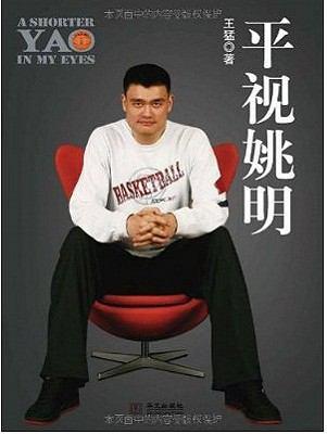 Ping Shi Yao Ming 9787507532654