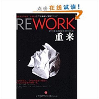 Rework 9787508623610