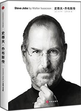 Steve Jobs: A Biography 9787508630069