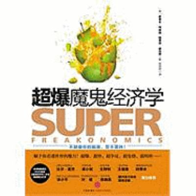Superfreakonomics 9787508619255