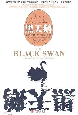 The Black Swan: The Impact Of The Highly Improbable 9787508611204
