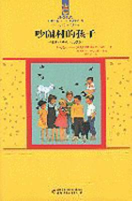 Children of Noisy Village 9787500786924