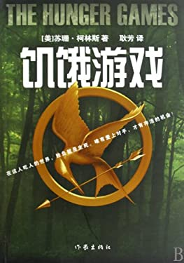 The Hunger Games 9787506351539