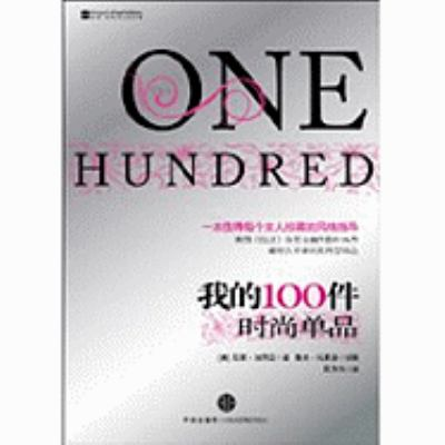 The One Hundred: A Guide to the Pieces Every Stylish Woman Must Own 9787508621234