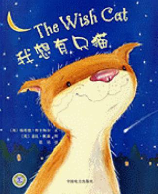 Wish Cat 9787508364308