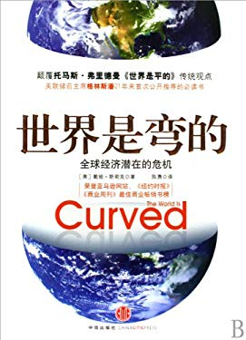 World Is Curved 9787508615134