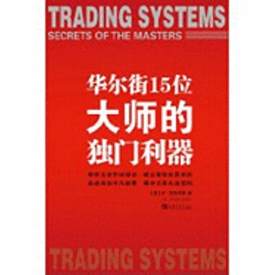 Trading Systems: Secrets of the Masters 9787500694595