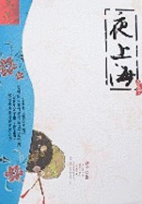 Ye Shang Hai 9787505417854