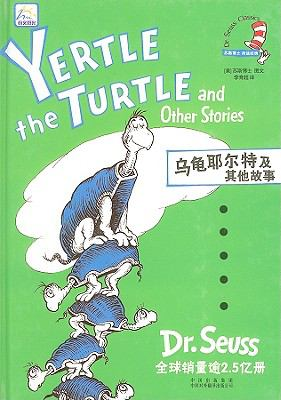 Yertle the Turtle and Other Stories 9787500117155