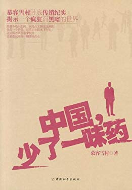 China: In the Absence of a Remedy (Simplified Chinese)