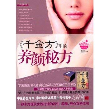 Prescription Qian (China's first gynecological single Licheng Branch Medical Code