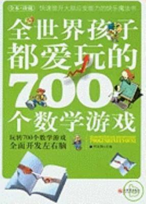 Quan Shi Jie Hai Zi Dou AI WAN de 700 GE Shu Xue You XI 9787510404849